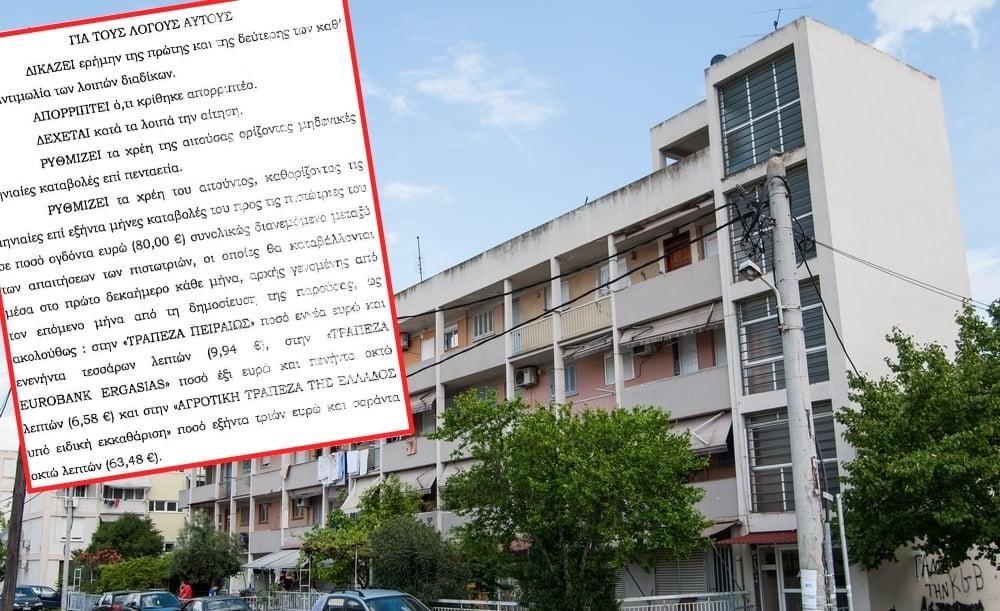 Απόφαση «σταθμός» του Ειρηνοδικείου για τους ιδιοκτήτες εργατικών κατοικιών