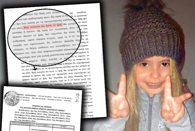 Στις 23 Οκτωβρίου θα συνεχιστεί η δίκη για την αποτρόπαια δολοφονία της μικρής Άννυ