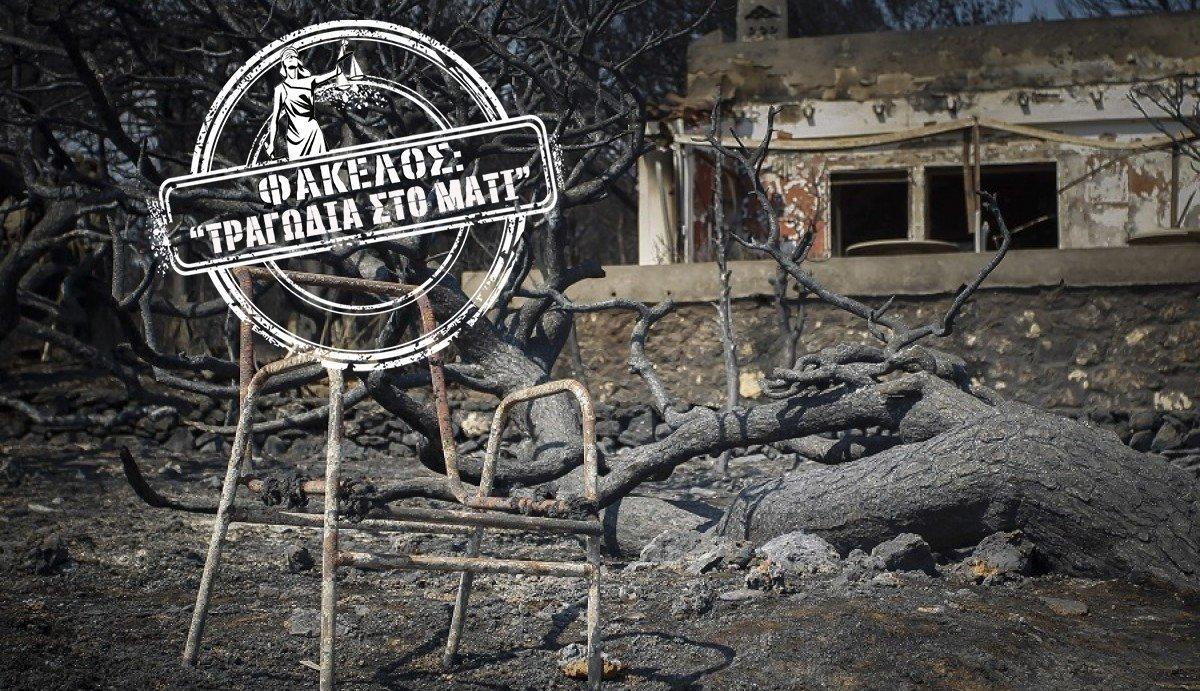 Τραγωδία στο Μάτι: Καλείται ως ύποπτος και ο εμπρηστής