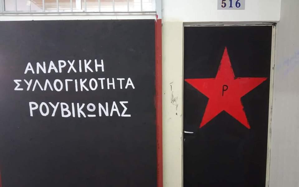 """""""Μπαίνει"""" εισαγγελέας στο… γραφείο του Ρουβίκωνα στη Φιλοσοφική"""