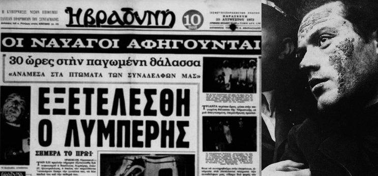 """Βασίλης Λυμπέρης: Ο τελευταίος Έλληνας που """"είδε"""" το εκτελεστικό απόσπασμα"""