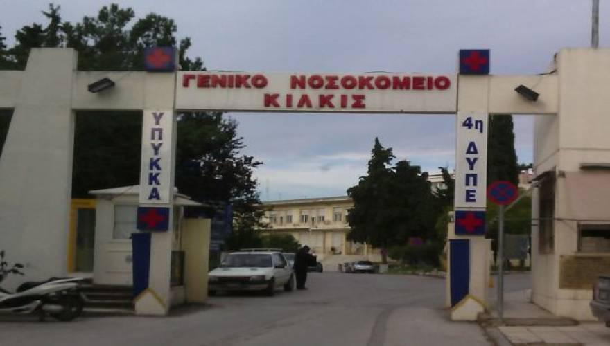 Καταγγελίες σε βάρος του διοικητή του νοσοκομείου Κιλκίς για ξυλοδαρμό τραυματιοφορέα!