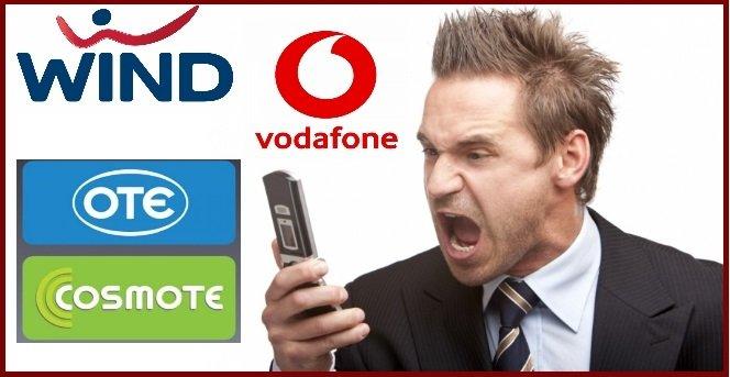 Απίστευτο! 56.952.040 κλήσεις για προώθηση προϊόντων σε διάστημα 6 μηνών- Δεκάδες εκατομμύρια τα παράτυπα τηλεφωνήματα!