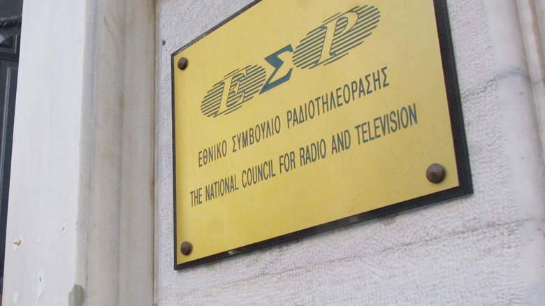 Απειλές κατά της ζωής των μελών του ΕΣΡ μετά το πρόστιμο που επιβλήθηκε στο ΑΡΤ για την υπόθεση του Ζακ Κωστόπουλου