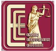 Ένωση Εισαγγελέων: 34η Ετήσια Τακτική Γενική Συνέλευση