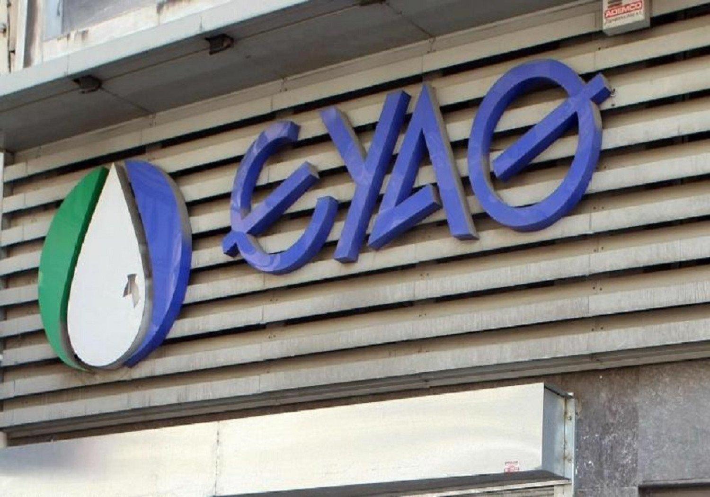 Διώκονται υπάλληλοι της ΕΥΑΘ γιατί προκάλεσαν ζημιά 1.400.000 ευρώ!