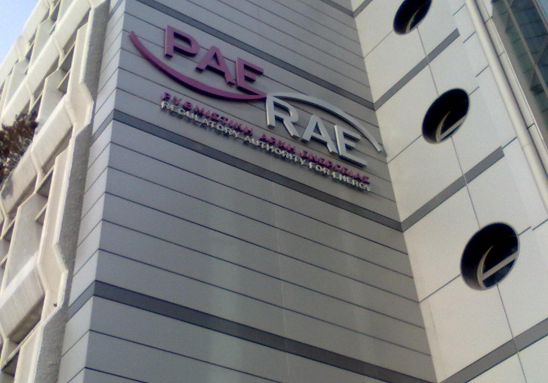 Συνεχείς διαρροές απόρρητων εγγράφων από τη ΡΑΕ