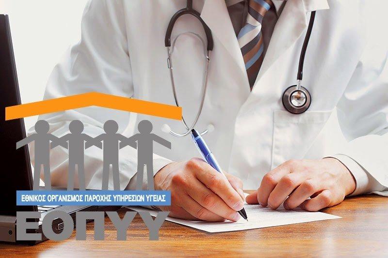 Γιατρός «φέσωσε» (σε μία τριετία) τον Ε.Ο.Π.Υ.Υ. με περισσότερα από 6.000.000 ευρώ!