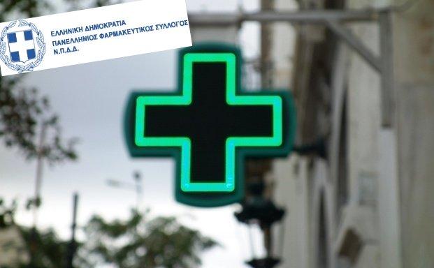 """ΑΠΟΚΛΕΙΣΤΙΚΟ! Πόρισμα των Επιθεωρητών """"καίει"""" τον Πανελλήνιο Φαρμακευτικό Σύλλογο."""