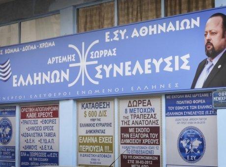 Εξώδικο «Ελλήνων Συνέλευσις» κατά ΜΜΕ: «Μην μας αποκαλείτε Οπαδούς Σώρρα»