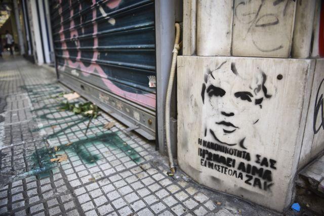 Πόρισμα: «Ο Ζακ Κωστόπουλος πέθανε από ισχαιμικό επεισόδιο που προκλήθηκε από πολλαπλά τραύματα»