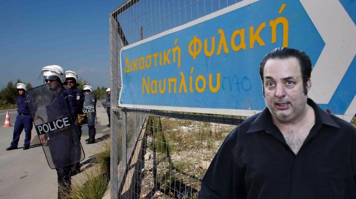 Στις φυλακές Ναυπλίου ο Ριχάρδος