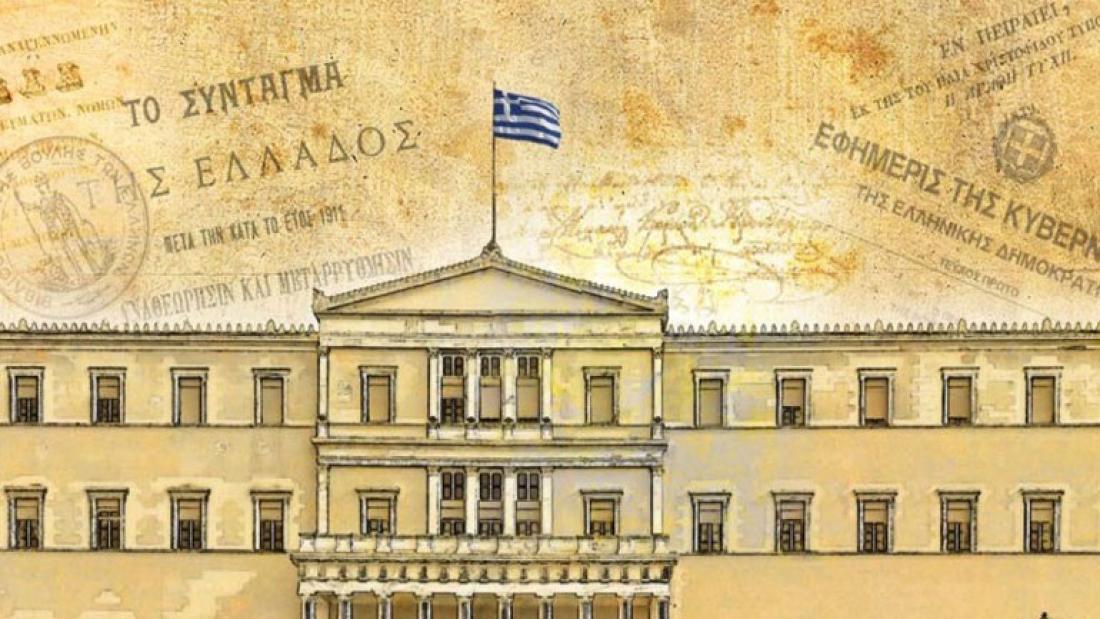 Νίκος Παπασπύρου: Αναθεώρηση του Συντάγματος… Συναινέσεις και δεσμεύσεις!
