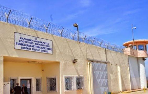 Κατάστημα κράτησης Δομοκού: Κρατούμενος παραβίασε άδεια επικαλούμενος ότι είναι σε καραντίνα