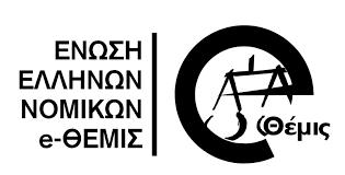 Ένωσης Ελλήνων Νομικών: Να διεξαχθεί δημοψήφισμα για τη «Συμφωνία των Πρεσπών»