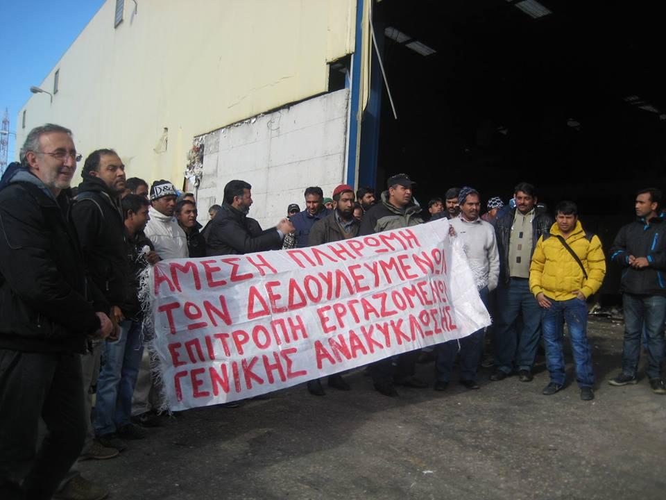 Στο εδώλιο για απεργία στο εργοστάσιο της «Γενικής Ανακυκλώσεως Α.Ε»