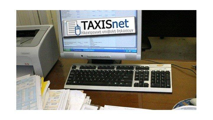 Μέσω Taxisnet θα βρίσκουν οι δικαστικές αρχές τους κατηγορουμένους