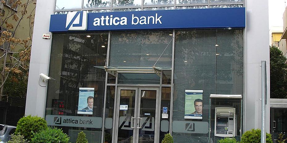 Ποινικές διώξεις για τα επισφαλή δάνεια της Attica Bank