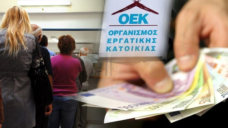 Άρση υποθηκών και προσημειώσεων στα δάνεια του ΟΕΚ – Τι πρέπει να κάνουν δικηγόροι- συμβολαιογράφοι