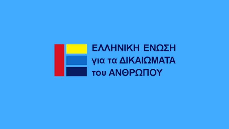 Ελληνική Ένωση για τα Δικαιώματα του Ανθρώπου: Οι προληπτικές προσαγωγές οδηγούν σε αναστολή δικαιωμάτων
