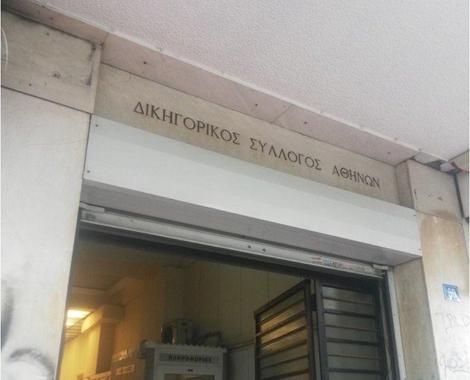 Εκλογές ΕΑΝΔΑ: Ψηφίζουν οι ασκούμενοι και νέοι Δικηγόροι Αθηνών
