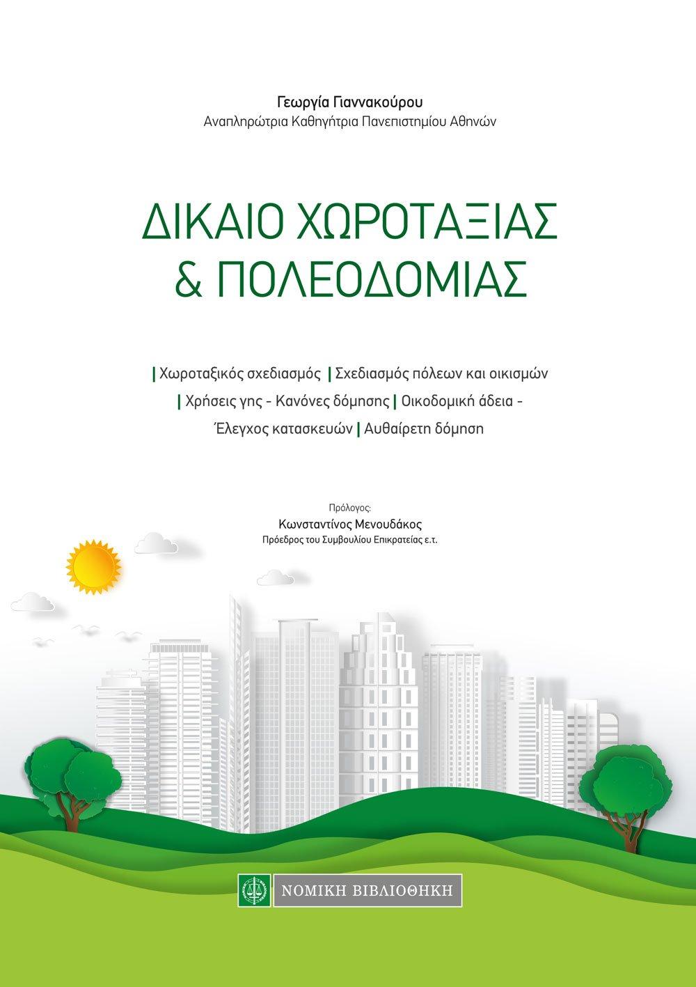 Παρουσίαση του βιβλίου της καθηγήτριας Γεωργίας Γιαννακούρου: «∆ίκαιο Χωροταξίας & Πολεοδοµίας»