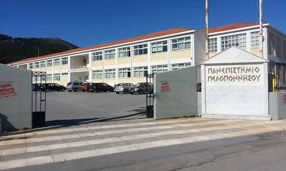 Φοιτητές και καθηγητές «κλείνουν» το Πανεπιστήμιο Πελοποννήσου