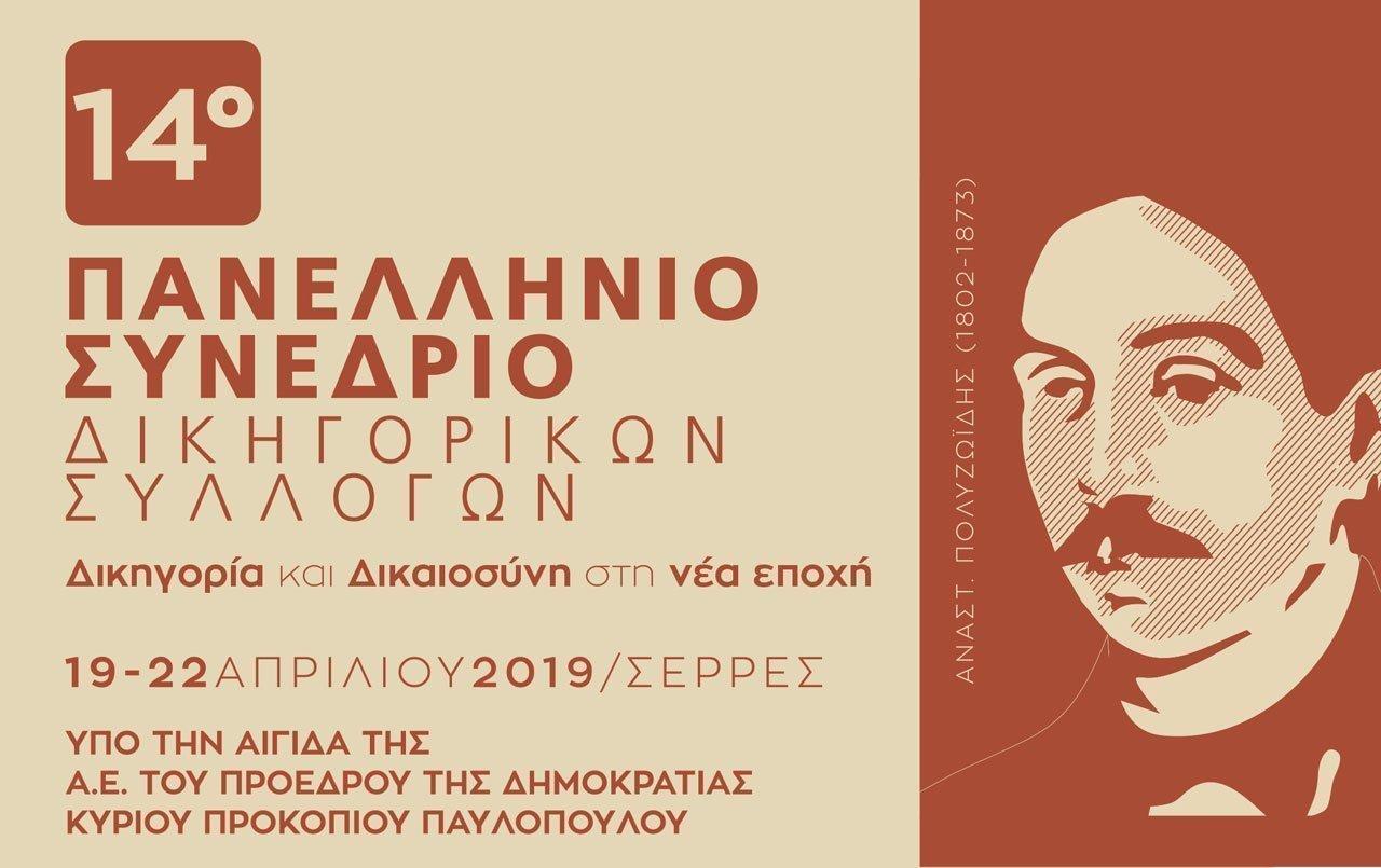 14ο Πανελλήνιο Συνέδριο Δικηγορικών Συλλόγων στις Σέρρες
