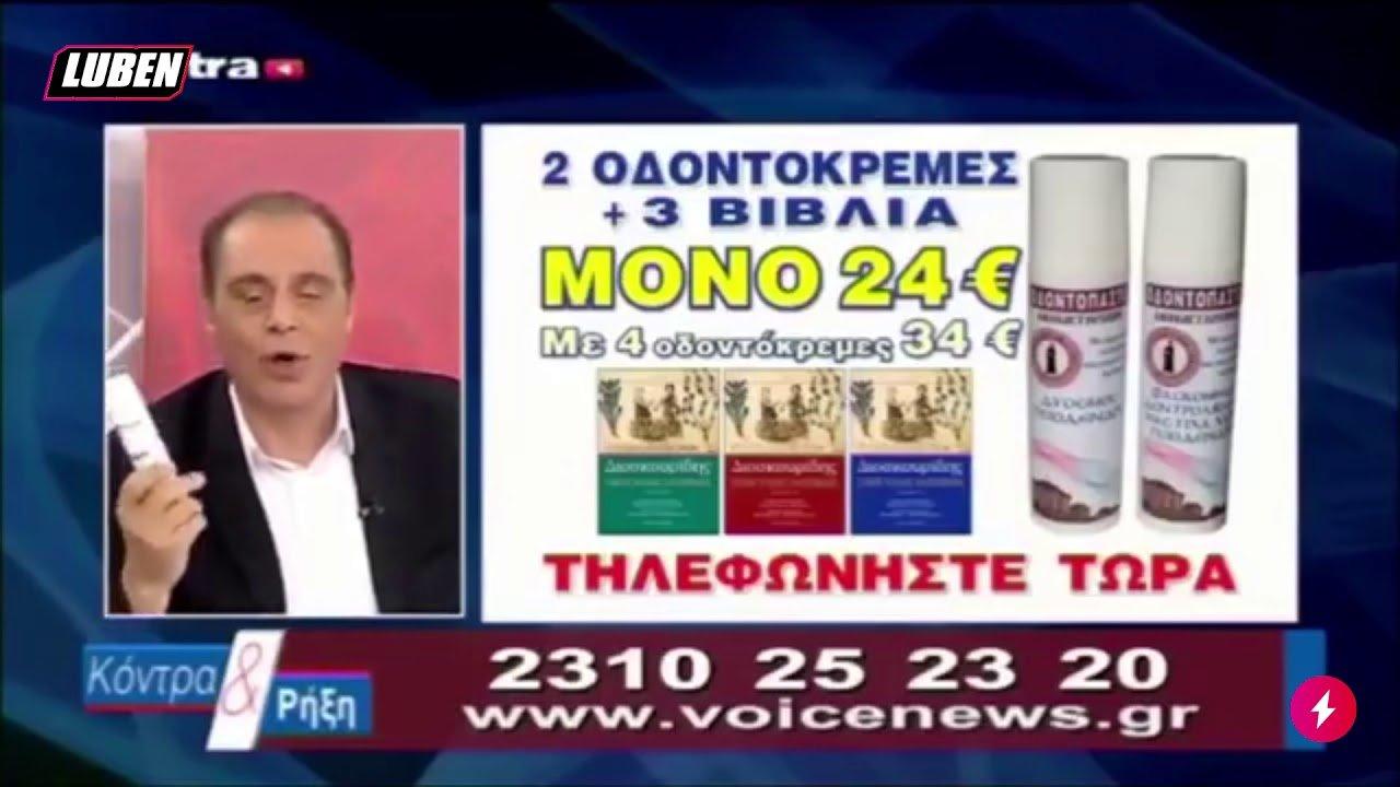 «Εμπλοκή» με τον Κ. Βελόπουλο και τους μοναχούς για τα… αγιορείτικα προϊόντα
