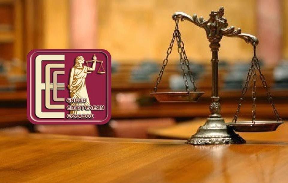 Παρέμβαση της Ένωσης Εισαγγελέων Ελλάδος για τη διαμεσολάβηση