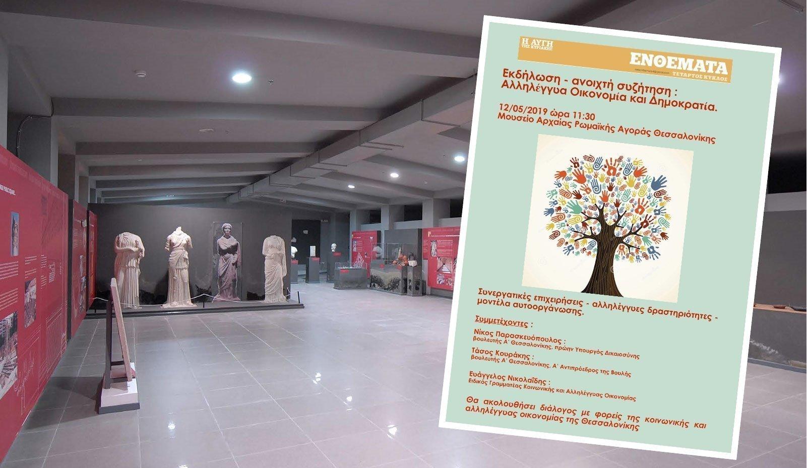 Ανοιχτός διάλογος στην Θεσσαλονίκη για την αλληλέγγυα οικονομία
