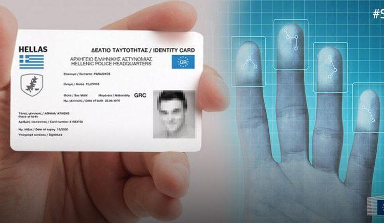Έχεις ταυτότητα; Το TAXIS θα «βλέπει» άμεσα τα πάντα για σένα!