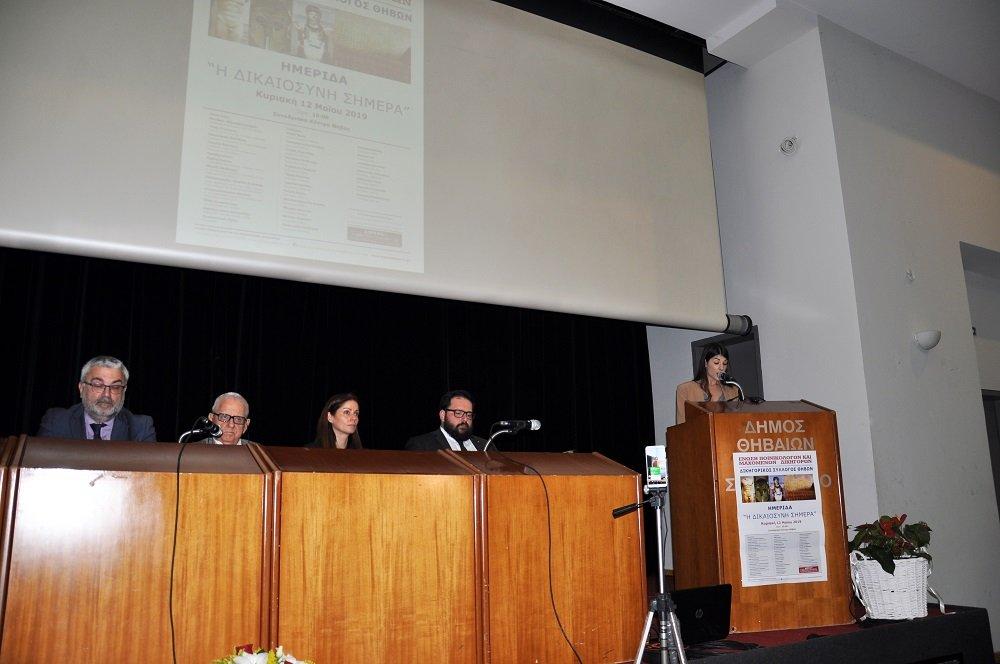 Ολοκληρώθηκε η ημερίδα της Ένωσης Ποινικολόγων και Μαχόμενων Δικηγόρων στη Θήβα (ΦΩΤΟ)