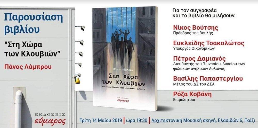 «Στη Χώρα των Κλουβιών – Μια περιπλάνηση στις ελληνικές φυλακές»