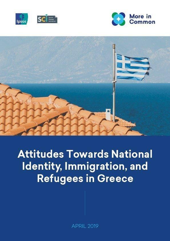 Θετικά τα συναισθήματα των Ελλήνων για τους πρόσφυγες αλλά ανησυχούν!