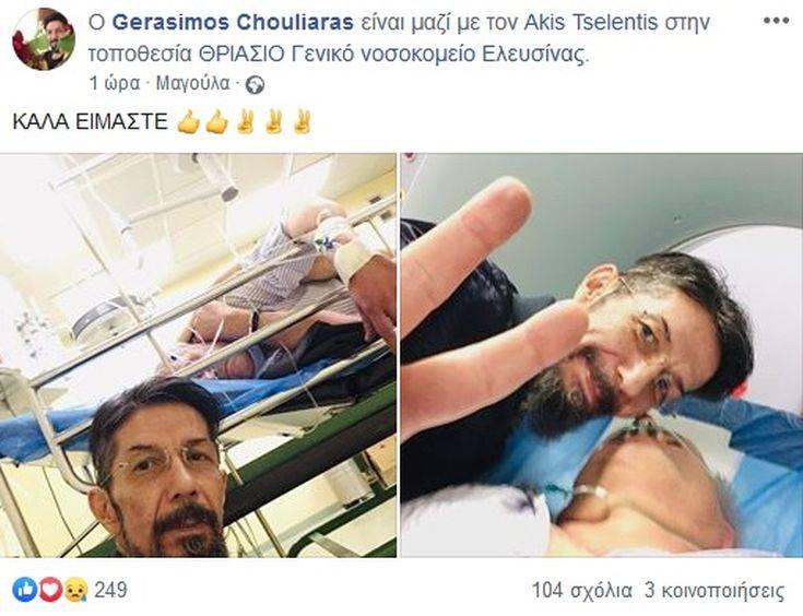 Σε τροχαίο ατύχημα ενεπλάκη ο Άκης Τσελέντης! Είναι καλά στην υγεία του