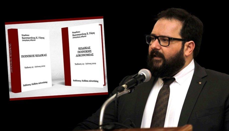 Ο Νέος Ποινικός Κώδικας και ο Κώδικας Ποινικής Δικονομίας σε 2 βιβλία!