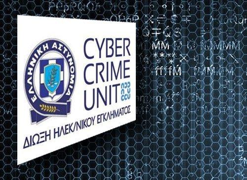 Άρειος Πάγος: «Φρένο» στην αθρόα διαβίβαση δικογραφιών προς την Δίωξη Ηλεκτρονικού Εγκλήματος