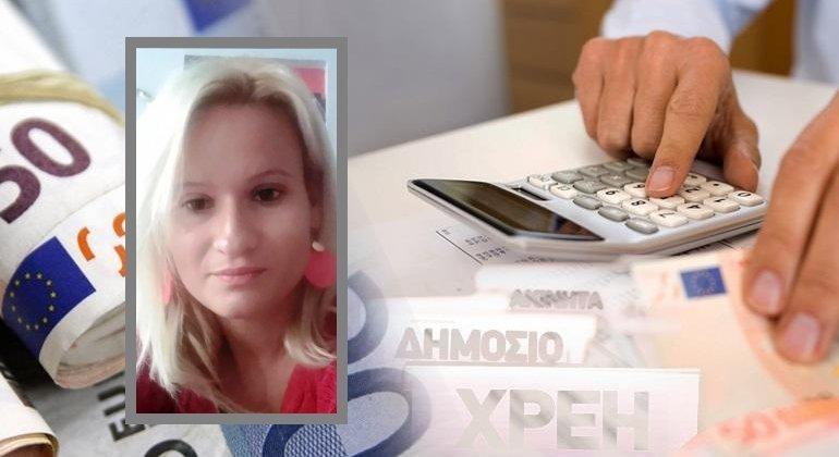 """Σοφία Τσιπτσέ: Ιστορία για δυνατούς λύτες τα """"κόκκινα δάνεια"""" και οι 120 δόσεις!"""