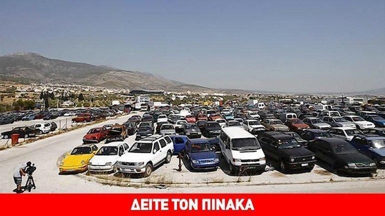Δημοπρασία οχημάτων από τον ΟΔΔΥ τη Δευτέρα 29 Ιουλίου