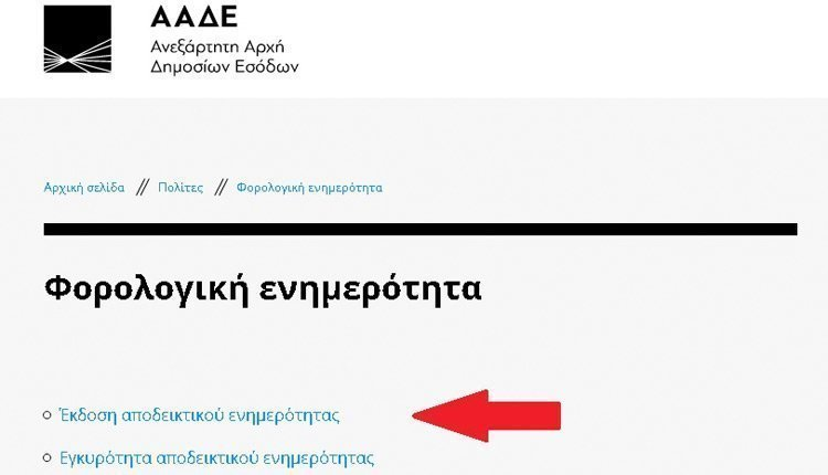 ΑΑΔΕ: Αλλαγές στην (ηλεκτρονική) έκδοση φορολογικής ενημερότητας
