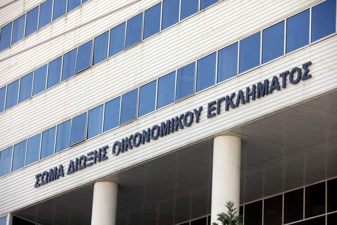 Καταργείται η Ειδική Γραμματεία του ΣΔΟΕ – Οι αρμοδιότητες μεταφέρονται στη νέα Γενική Γραμματεία Φορολογικής Πολιτικής και Δημόσιας Περιουσίας