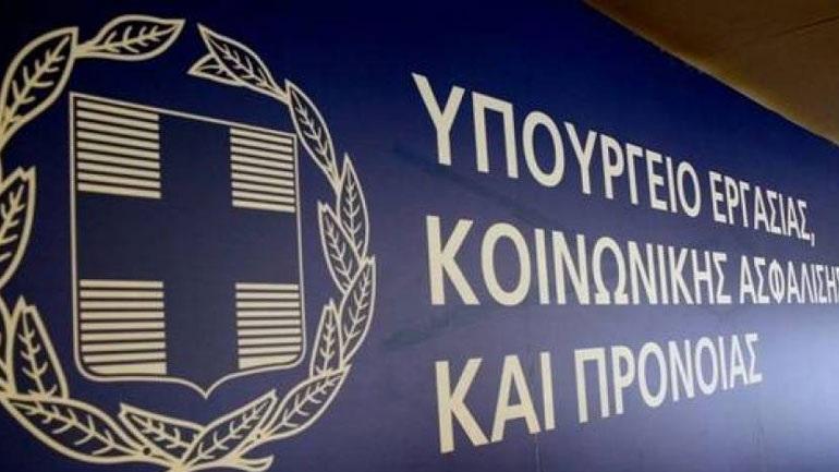 Υπουργείο Εργασίας: Ο χρόνος υλοποίησης της απόφασης βάσει των αντοχών της οικονομίας
