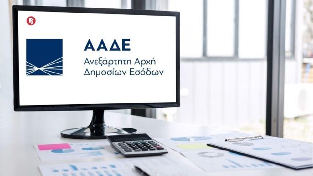 Ηλεκτρονική διασύνδεση ΑΑΔΕ με Ληξιαρχεία και σειρά υπηρεσιών του Δημοσίου