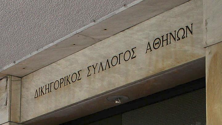 ΔΣΑ: Τέλος στις παράνομες κρατήσεις για τους έμμισθους δικηγόρους