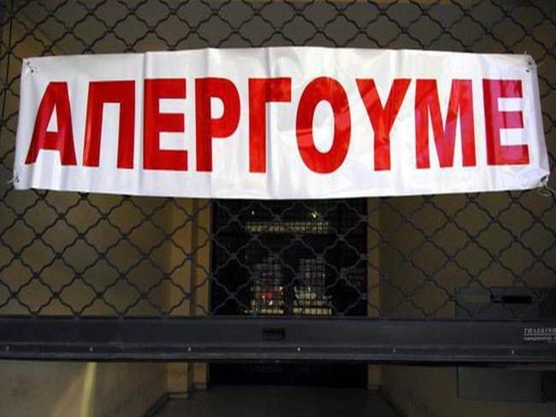 Εικοσιτετράωρη απεργία την Τρίτη 24/9 αποφάσισε να κηρύξει το ΕΚΑ
