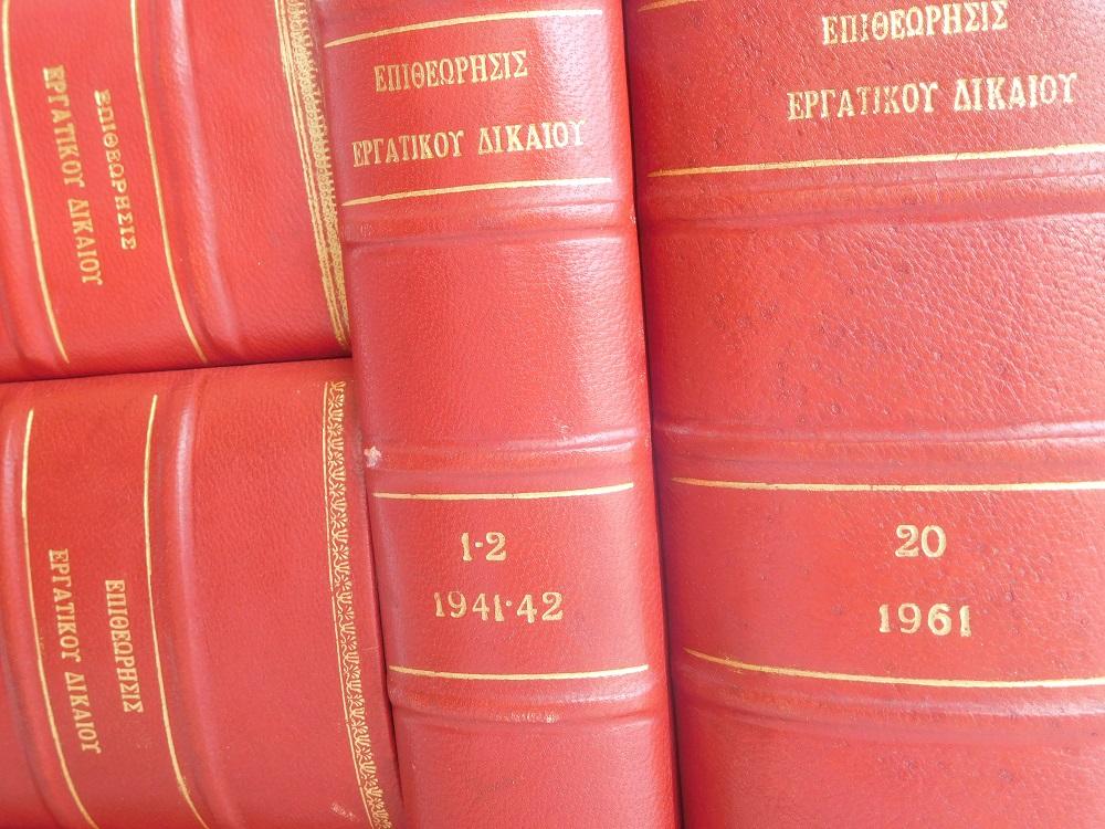 Σεμινάριο για τις πρόσφατες αλλαγές στην εργατική νομοθεσία