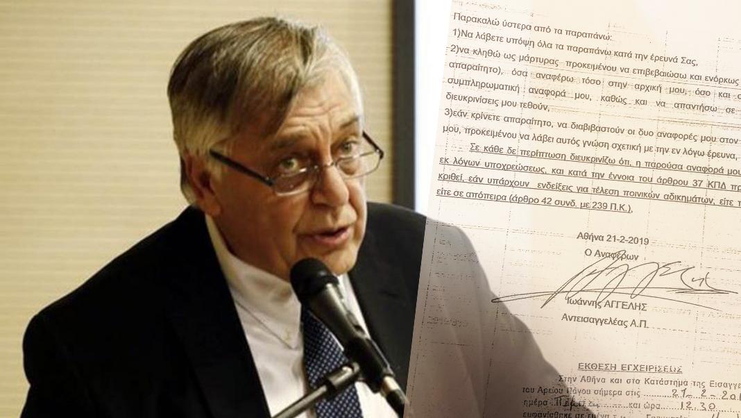 Το – κατά Ιωάννη (Αγγελή)- αφήγημα τηςNovartis: Για ποιου πρώην υπουργού τον λογαριασμό στις ΗΠΑ μίλησε τοFBI(ολόκληρη η αναφορά ν.2)
