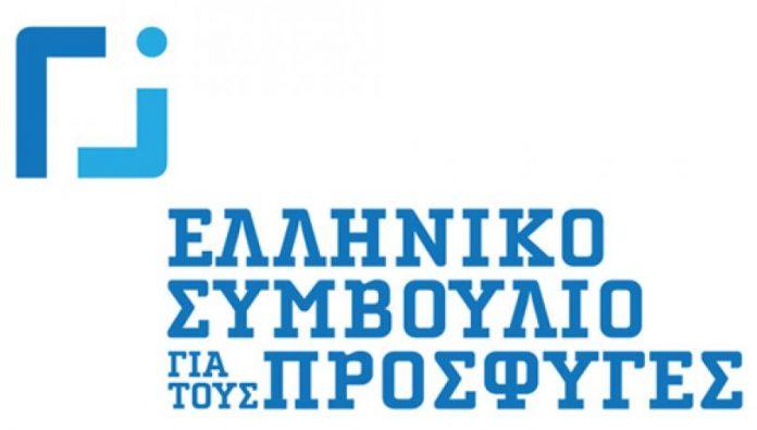 Ελληνικό Συμβούλιο για τους Πρόσφυγες: Σε «κατάφωρη υπονόμευση» των δικαιωμάτων των προσφύγων οδηγεί το Ν/Σ για το άσυλο