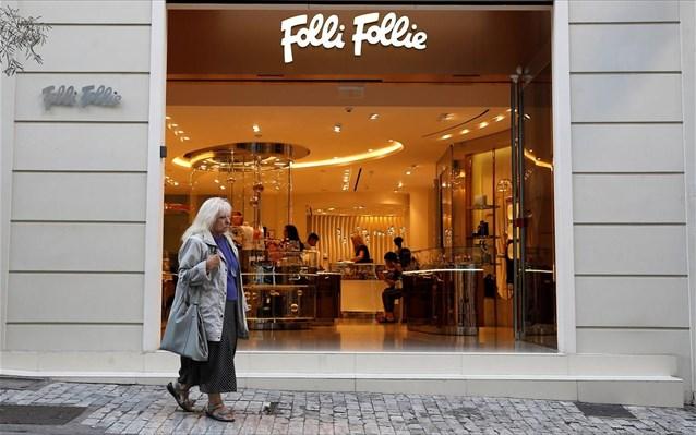 Πρόστιμα αθροιστικού ύψους 8 εκατ. ευρώ στην Folli Follie από την Επιτροπή Κεφαλαιαγοράς